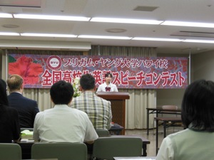 brigham young university hawaii english speech contest 岡山県倉敷
